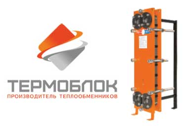 Heat exchange equipment of the company Termoblok at HEAT&POWER 2020